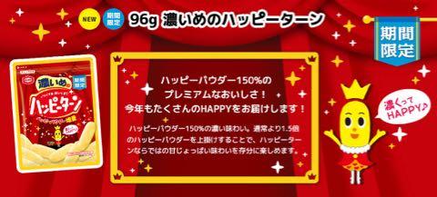 ハッピーターン 期間限定 96g 濃いめのハッピーターン 濃くってHAPPY♪ 画像 亀田製菓 口コミ ブログ 評判 ターン王子 ハッピーパウダー 2