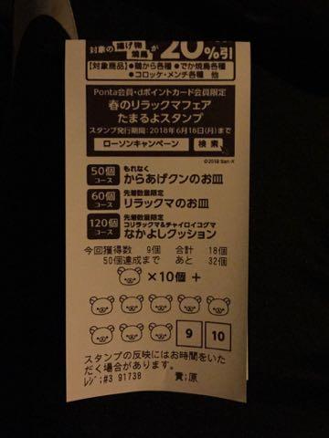 食べマス リラックマ 和菓子 画像 ローソン リラックマ プリン味 コリラックマ ミルク味 バンダイ BANDAI 春のリラックマフェア たまるよスタンプ 6