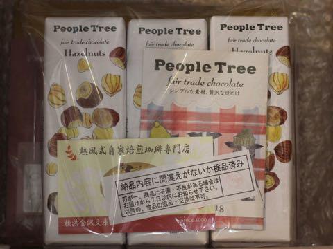 People Tree フェアトレードチョコレートピープルツリーオーガニックチョコレート画像ヘーゼルナッツチョコレート冬季限定有機栽培自然食マクロビオティック_1