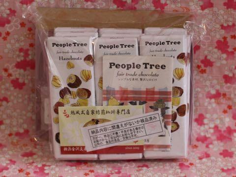 People Tree フェアトレードチョコレートピープルツリーオーガニックチョコレート画像ヘーゼルナッツチョコレート冬季限定有機栽培自然食マクロビオティック_2