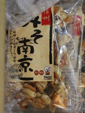 信州みそ南京 画像 マルコメ 外松 信州「マルコメ」味噌を使用した蜜で、柿の種と落花生をからめた「みそ南京」です_5