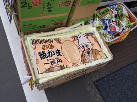 焼かま よっちゃん銀行一億円 お札 100000000 画像 駄菓子