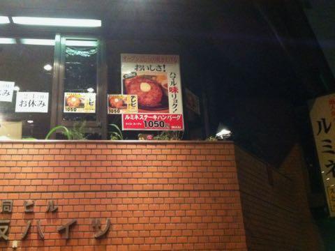 ルミネステーキハンバーグ 文京区春日 レストランルミネ