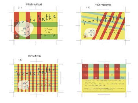 ポイントカード フントヒュッテ トリミングサロン デザイン データ作成 エコ名刺専門 名刺のアルファス エコ名刺 エコショップカード 2