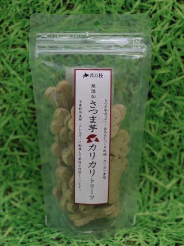 北の極み 無添加 ホワイトソルガム使用 小麦アレルギー対応 犬のおやつ 画像 オススメ 東京 フントヒュッテ さつま芋カリカリトリーツ 1.jpg