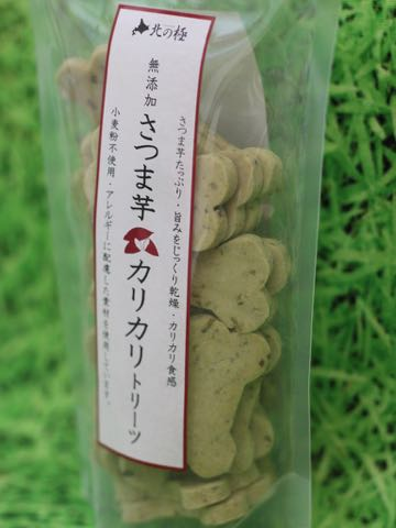 北の極み 無添加 ホワイトソルガム使用 小麦アレルギー対応 犬のおやつ 画像 オススメ 東京 フントヒュッテ さつま芋カリカリトリーツ 2.jpg