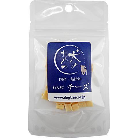 わん粒 チーズ 国産 無添加 犬のおやつ 画像 オススメ 東京 フントヒュッテ 自然素材小型犬向けのおやつシリーズ チーズ 1.jpg