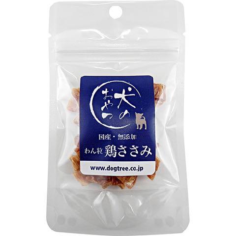 わん粒 鶏ささみ 国産 無添加 犬のおやつ 画像 オススメ 東京 フントヒュッテ 自然素材小型犬向けのおやつシリーズ 鶏ささみ 1.jpg