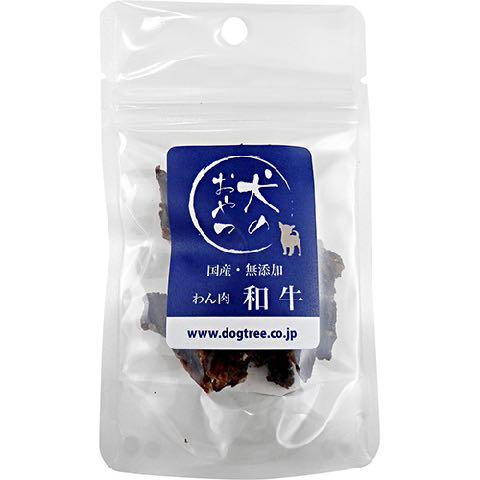 わん肉 和牛 国産 無添加 犬のおやつ 画像 オススメ 東京 フントヒュッテ 自然素材小型犬向けのおやつシリーズ 和牛 1.jpg