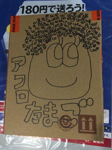 たまごちゃんアフロたまごちゃん画像フントヒュッテ都内レアたまごちゃんどこで売ってるどこで買える東京犬グッズLANCOランコ_4.jpg