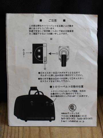 DDLab ディディラボ 犬用キャリーバッグ 日本製 MADE IN JAPAN 販売 評判 現在 画像 東京 フントヒュッテ 9.jpg
