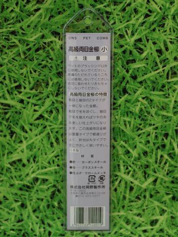 岡野製作所 ペットコーム 日本製 MADE IN JAPAN 国産 高級両目金櫛 犬 コーミング ブラッシング トリミング 画像 3.jpg