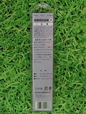 岡野製作所 ペットコーム 日本製 MADE IN JAPAN 国産 高級両目金櫛 犬 コーミング ブラッシング トリミング 画像 5.jpg