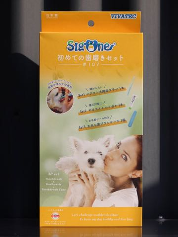 シグワン初めての歯磨きセット犬用360°歯ブラシ子犬用歯磨き粉ゼオライトハミガキ歯ブラシケース画像犬の歯磨き歯みがきやり方犬歯垢歯石歯周病歯石除去予防デンタルケア_3.jpg