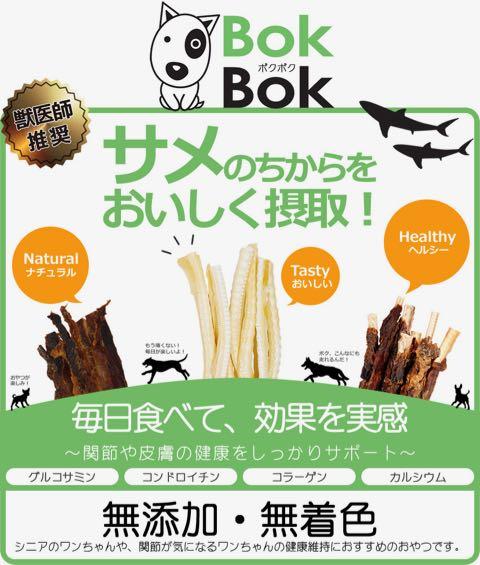 BokBokボクボク犬用おやつ無添加無着色サメ効果グルコサミンコンドロイチンコラーゲンカルシウム関節皮膚鮫画像_1.jpg