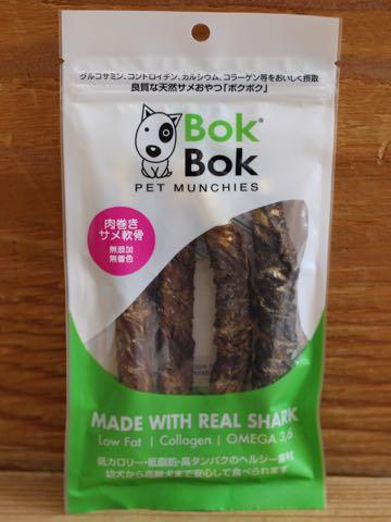 BokBokボクボク犬用おやつ無添加無着色サメ効果グルコサミンコンドロイチンコラーゲンカルシウム関節皮膚鮫画像_22.jpg