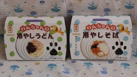 わんちゃんのひんやりシリーズ わんちゃんの冷やしうどん わんちゃんの冷やしそば 画像 夏 おすすめ 国産 犬用おやつ_1.jpg