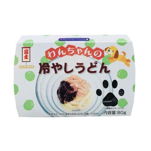 わんちゃんのひんやりシリーズ わんちゃんの冷やしうどん わんちゃんの冷やしそば 画像 夏 おすすめ 国産 犬用おやつ_3.jpg