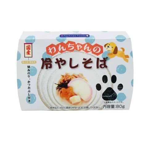 わんちゃんのひんやりシリーズ わんちゃんの冷やしうどん わんちゃんの冷やしそば 画像 夏 おすすめ 国産 犬用おやつ_5.jpg