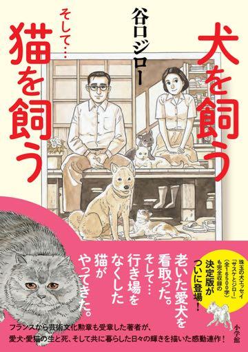 谷口ジロー「犬を飼う」シリーズ完全版刊行、青山剛昌が推薦イラスト描き下ろし_1.jpg