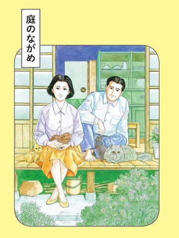 谷口ジロー「犬を飼う」シリーズ完全版刊行、青山剛昌が推薦イラスト描き下ろし_3.jpg