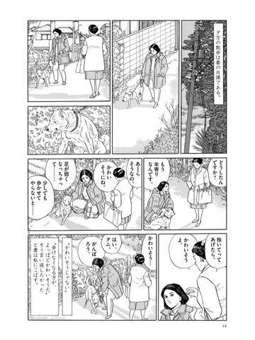 谷口ジロー「犬を飼う」シリーズ完全版刊行、青山剛昌が推薦イラスト描き下ろし_4.jpg