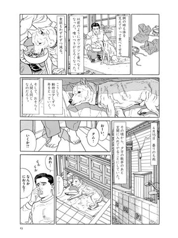 谷口ジロー「犬を飼う」シリーズ完全版刊行、青山剛昌が推薦イラスト描き下ろし_5.jpg