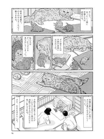 谷口ジロー「犬を飼う」シリーズ完全版刊行、青山剛昌が推薦イラスト描き下ろし_6.jpg