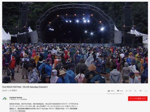 FUJI ROCK FESTIVAL 18 LIVE YouTube ライブ配信 おうちでフジロック 2.jpg