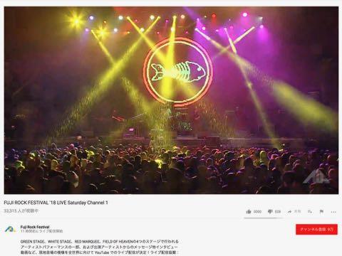 FUJI ROCK FESTIVAL 18 LIVE YouTube ライブ配信 おうちでフジロック 3.jpg