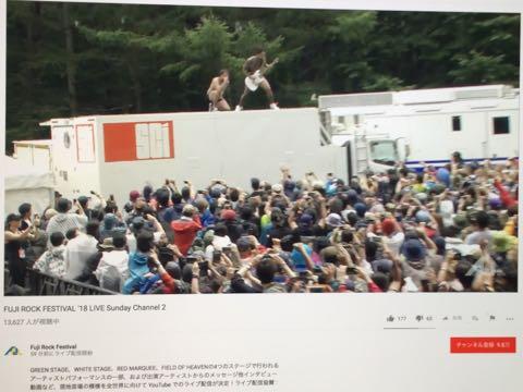 FUJI ROCK FESTIVAL 18 LIVE YouTube ライブ配信 おうちでフジロック 4.jpg