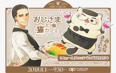 おじさまと猫 桜井海 おじさまと猫カフェ 池袋アニぱら 予約 受付 メニュー グッズ 1.jpg