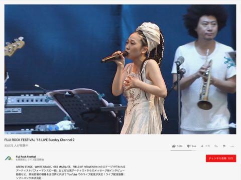 FUJI ROCK FESTIVAL 18 LIVE YouTube ライブ配信 おうちでフジロック 7.jpg