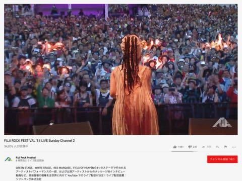 FUJI ROCK FESTIVAL 18 LIVE YouTube ライブ配信 おうちでフジロック 8.jpg