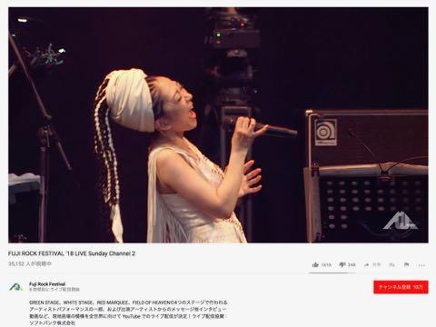 FUJI ROCK FESTIVAL 18 LIVE YouTube ライブ配信 おうちでフジロック 9.jpg