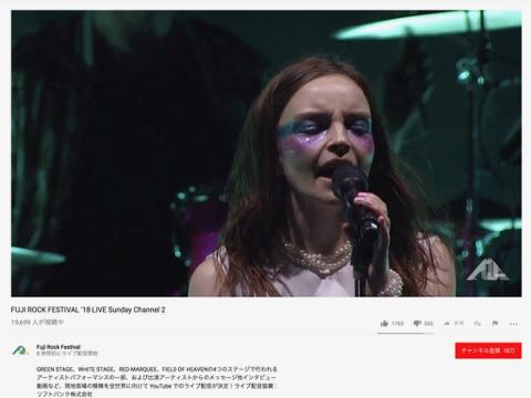 FUJI ROCK FESTIVAL 18 LIVE YouTube ライブ配信 おうちでフジロック 10.jpg