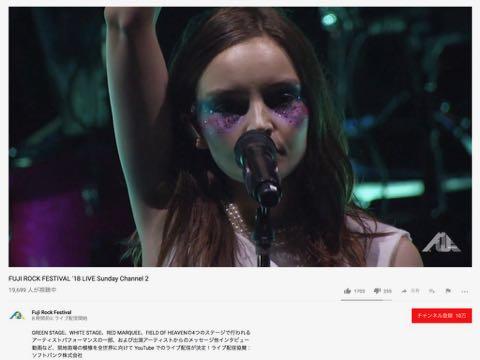 FUJI ROCK FESTIVAL 18 LIVE YouTube ライブ配信 おうちでフジロック 11.jpg
