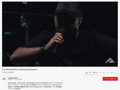 FUJI ROCK FESTIVAL 18 LIVE YouTube ライブ配信 おうちでフジロック 12.jpg