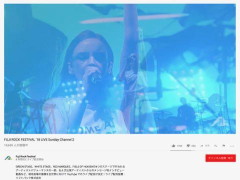 FUJI ROCK FESTIVAL 18 LIVE YouTube ライブ配信 おうちでフジロック 13.jpg