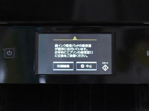 EPSON プリンター エプソン Colorio カラリオ V-edition EP-30VA 写真キレイ コピー スキャン インクジェット複合機 A4対応 長期保証 価格コム 評価 評判 画像_3.jpg
