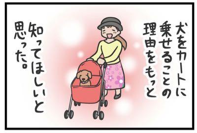 犬をカートに乗せていた女性が「歩かせろ」と怒鳴られる漫画 理由知ってほしい…作者が訴え_6.jpg