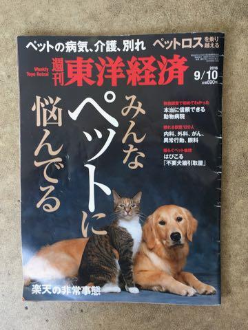 ペットの病気、介護、別れ ペットロス みんなペットに悩んでる 週刊 東洋経済 2016年 9:10号 [雑誌] .jpg