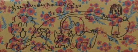 フントヒュッテ オンラインストア 通販 イラストボックス 犬 おさんぽ フレキシリード イラスト 1.jpg