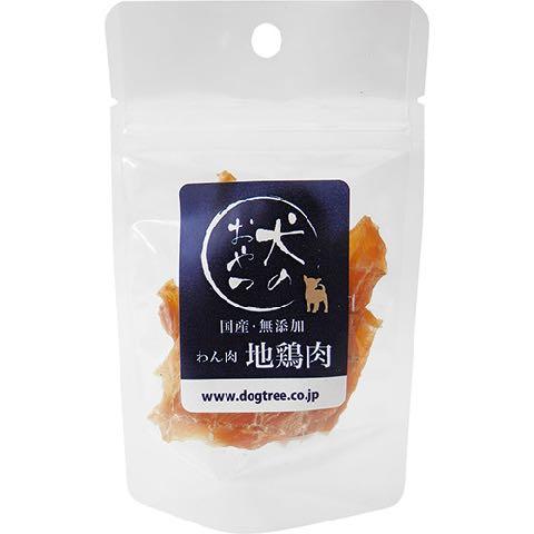 わん肉 地鶏肉 国産 無添加 犬のおやつ 画像 オススメ 東京 フントヒュッテ 自然素材小型犬向けのおやつシリーズ 地鶏肉 1.jpg