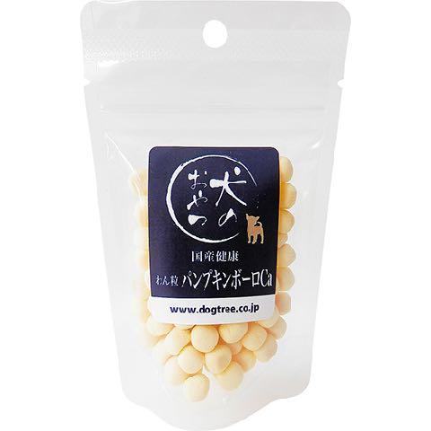 わん粒 パンプキンボーロCa 国産 無添加 犬のおやつ 画像 オススメ 東京 フントヒュッテ 自然素材小型犬向けのおやつシリーズ パンプキンボーロCa 1.jpg