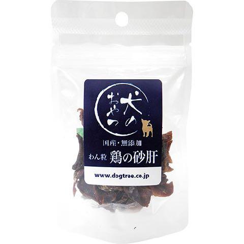 わん粒 鶏の砂肝 国産 無添加 犬のおやつ 画像 オススメ 東京 フントヒュッテ 自然素材小型犬向けのおやつシリーズ 鶏の砂肝 1.jpg