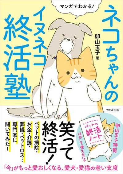 ネコちゃんに教わる、シニアペットと暮らす心得<病気、介護、保険編> 7.jpg