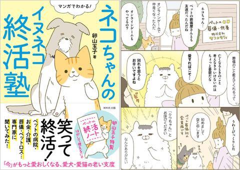 ネコちゃんに教わる、シニアペットと暮らす心得<お別れ編> 1.jpg