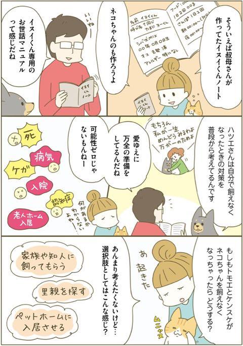 ネコちゃんに教わる、シニアペットと暮らす心得<お別れ編> 3.jpg