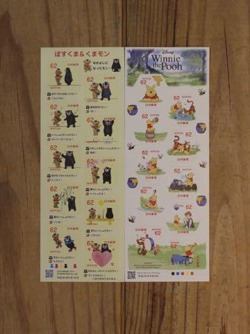 ぽすくま&くまモン グリーティング切手「秋のグリーティング」 ディズニーキャラクター「くまのプーさんと仲間たち」 切手 デザイン 記念 グリーティング切手 画像 1.jpg
